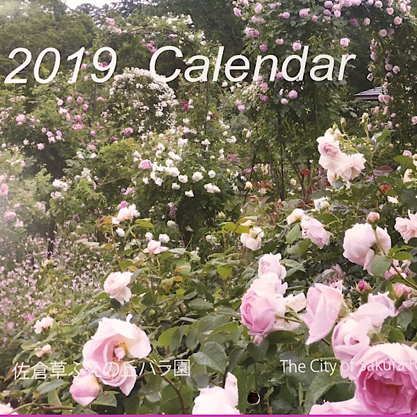 City of Sakura, Japan | 2019 Calendar